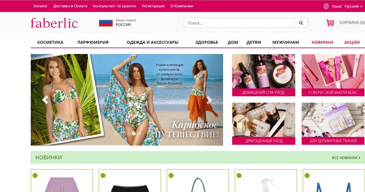 Сделать интернет магазин фаберлик создание шаблона дизайна сайта